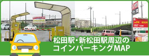松田駅・新松田駅周辺のコインパーキングMAP